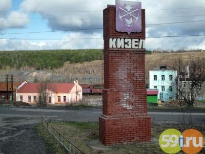 Народные избранники заксобрания поддержали создание городских округов вГремячинске иКизеле