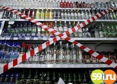 1мая вПерми запретят реализацию алкоголя