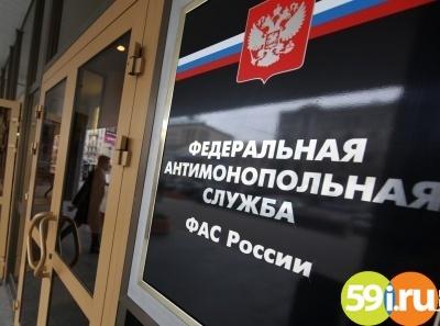 ВПерми УФАС возбудило дело вотношении краевого Фонда капремонта