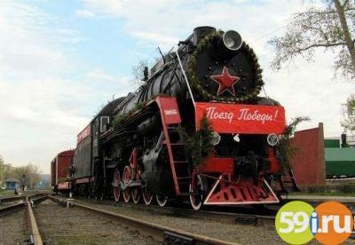 ПоПермскому краю проедет поезд Победы: рассказываем, где встречать состав