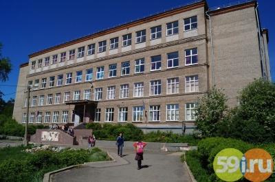 ВПерми начали приёмку образовательных учреждений кновому академическому году