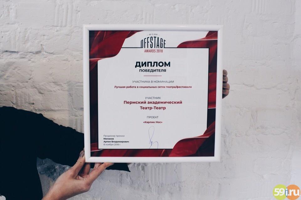 Государственный академический театр имени Волкова— лауреат премии «Offstage Awards»