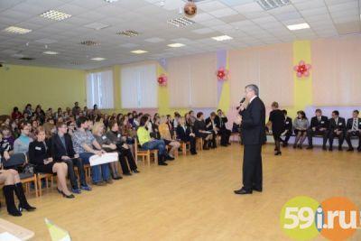 Педагоги Перми смогут принять участие в мотивирующей конференции
