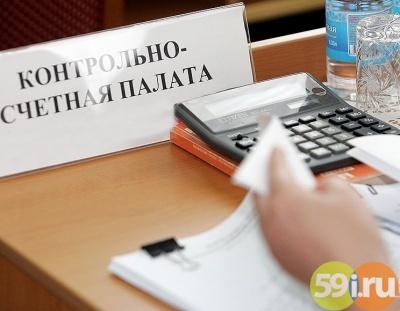 КСП Перми выявила нарушения при расселении аварийного жилья на50 млн руб.