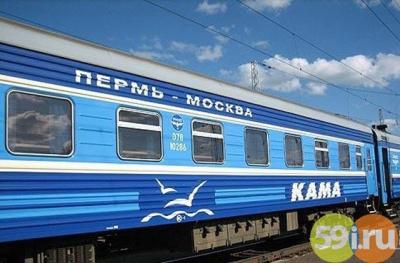 Поезду Пермь-Москва возвратят название «Кама»