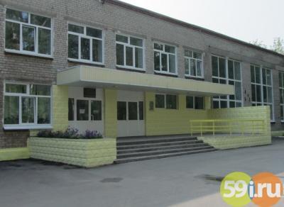 Минобразования Прикамья назвало аморальным поступок директора гимназии