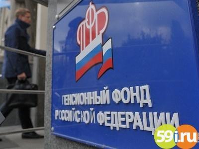 Неменее 2 тыс. вкладчиков НПФ «Стратегия» вПермском крае получили свои выплаты