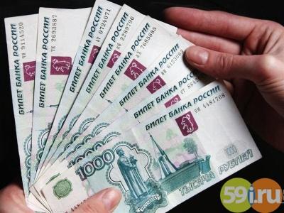 Банки перми кредиты наличными