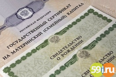 НаКамчатке неменее 400 семей получили краевой материнский капитал