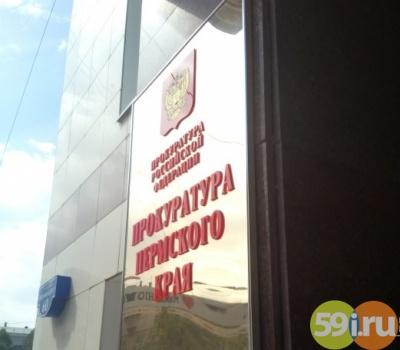 ВПермском крае закоррупционные нарушения наказали практически 900 должностных лиц