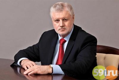 «Справедливая Россия» негативно оценивает работу руководства, объявил Миронов