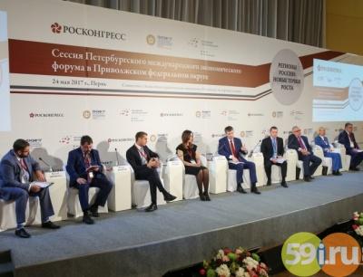 Сессия ПМЭФ-2017 поинвестиционному потенциалу регионов открылась вПерми