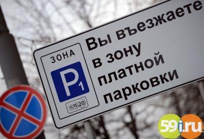 Время работы платных парковок вПерми уменьшится начас