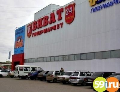 Арбитражный суд Пермского края признал владельца сети «Норман-Виват» банкротом