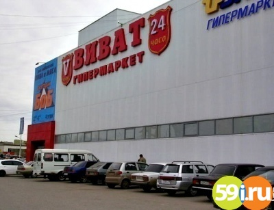 article8784 Арбитражный суд Пермского края признал владельца сети «Норман Виват» банкротом