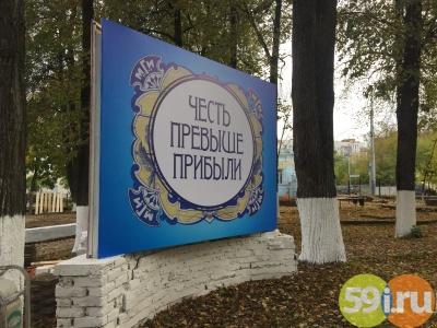 30сентября вПерми откроют исторический сквер