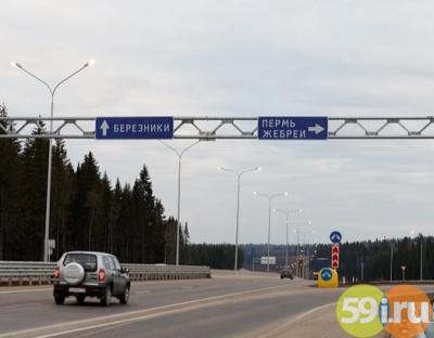 ВПерми введена 2-ая очередь Восточного автообхода города