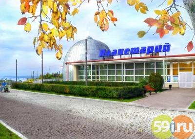 Власти Перми планируют реконструировать Дворец молодежи ипланетарий