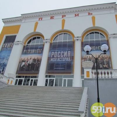 ВПерми открывается мультимедийный исторический парк «Россия— моя история»