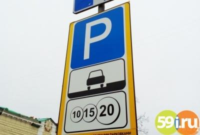 Платные парковки принесли городу 30 млн руб. прибыли
